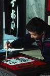 Mitsuyoshi Nakano writing Kyoto / Nara in Japanese calligraphy